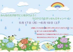 みんなの笑顔で虹をかけよう!のコピー