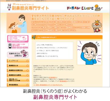 副鼻腔炎専門サイト
