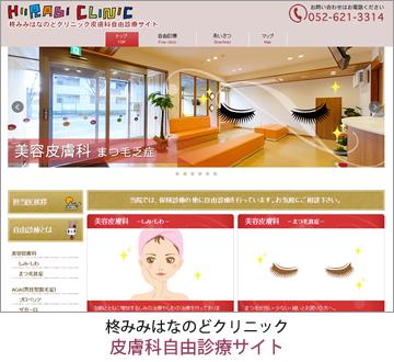 皮膚科自由診療サイト