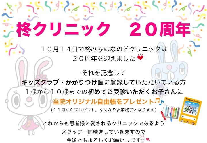 20周年イベント