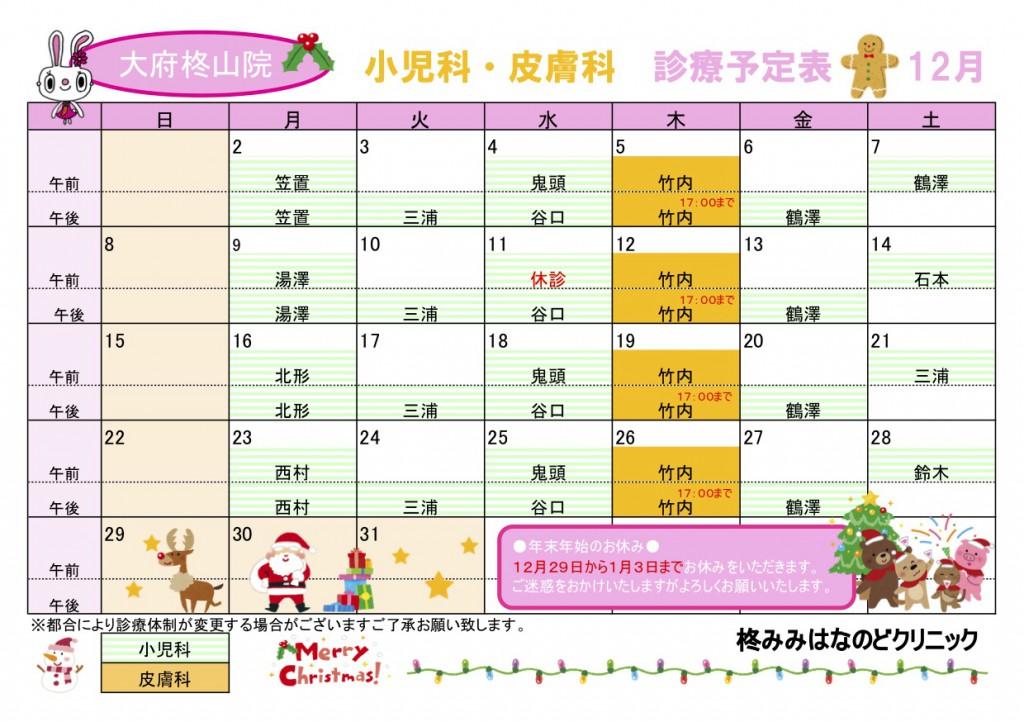 12月小児科皮膚科-3