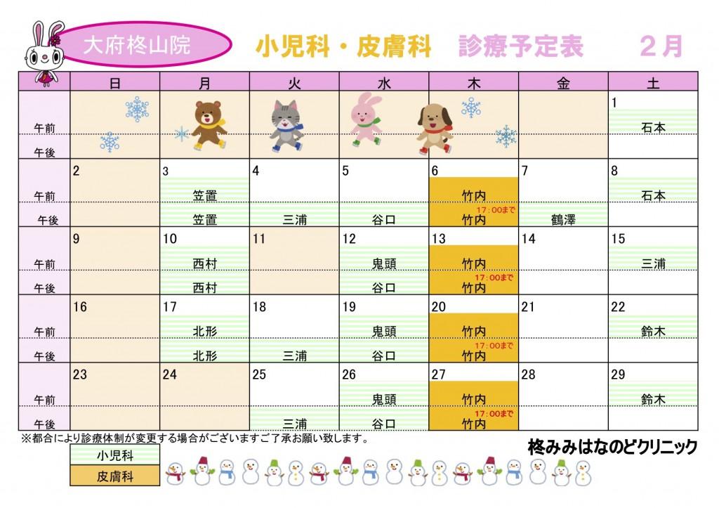 2月小児科・皮膚科診療予定表