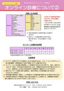 オンライン診療について②-2
