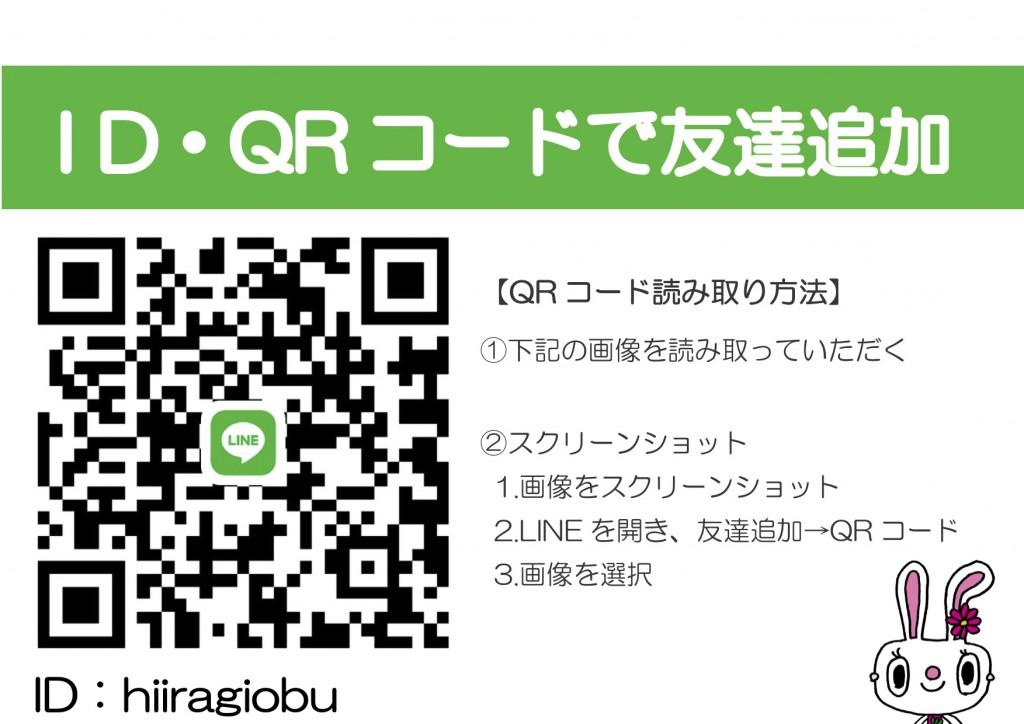 LINE ID・QRコード