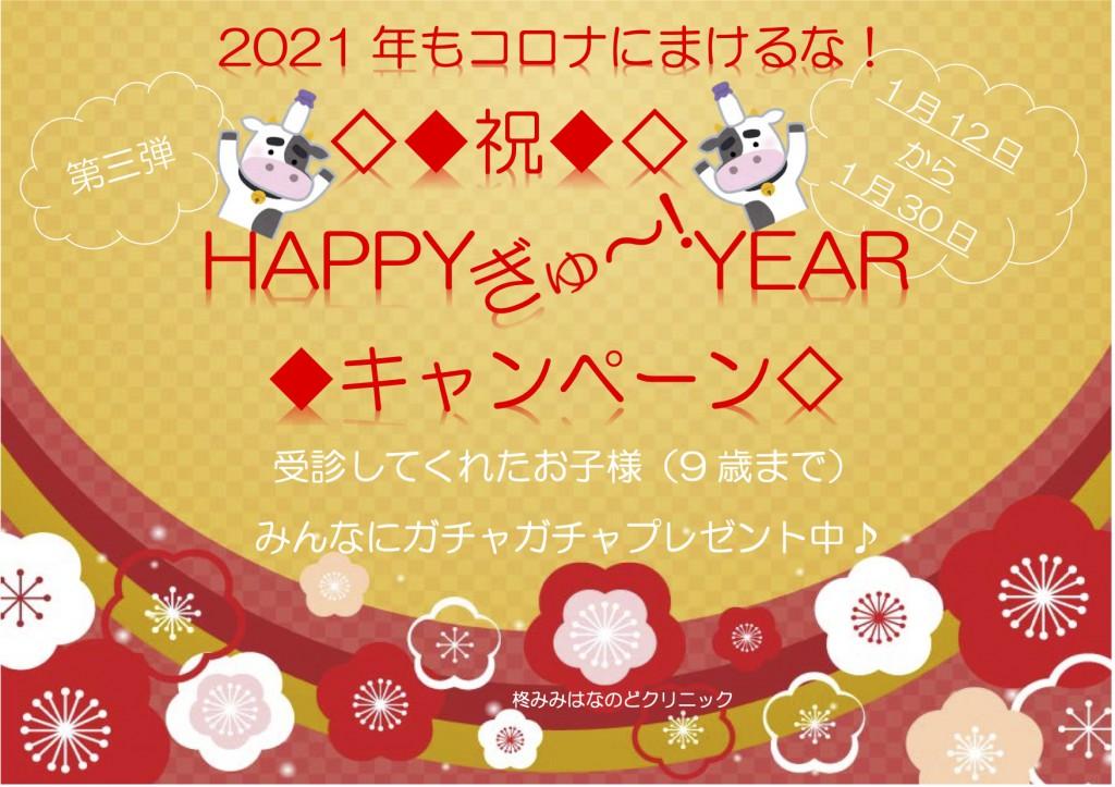 HAPPYぎゅ〜!YEARキャンペーン