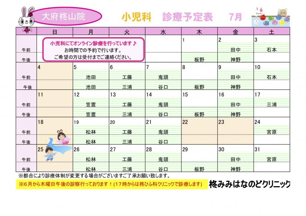 R3.7小児科診療予定表 jpg